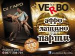 27 март: AFRO-CUBAN PARTY