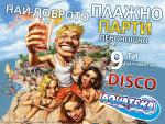 21 юни: Pool Salsa Party @ 9th KM With DJ Boris