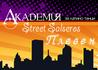 StreetSalseros - клон град Плевен, промяна в графика
